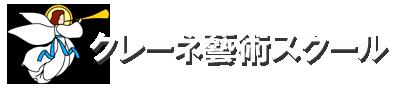 東京都板橋区の子どもの芸術総合スクール、クレーネ藝術スクール